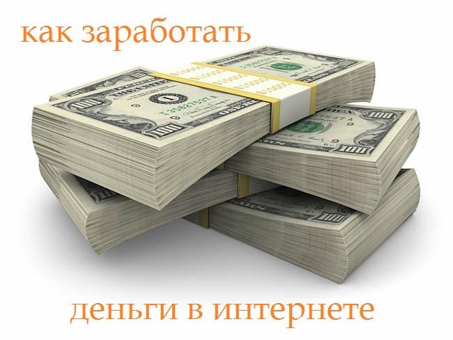 заработать денег в интернете без обмана