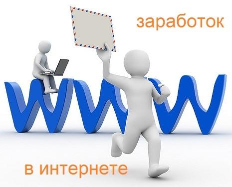 Заработок в сетях интернет без вложений самый простой и честный заработок в интернете