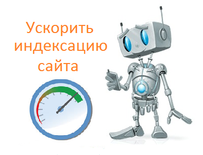 http://dengibydyt.ucoz.ru/uskorit-indeksaciu-sayta.png